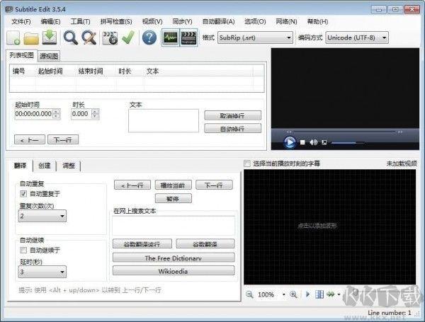 Subtitle Edit(字幕编辑工具)