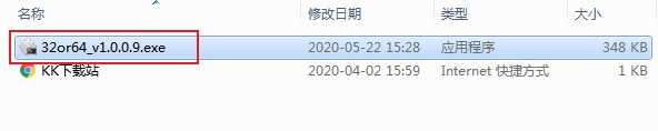 文件32位64位判断软件