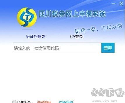 四川税务网上申报系统