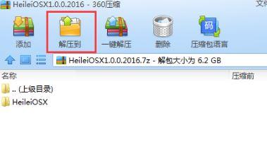 黑雷IOS苹果模拟器