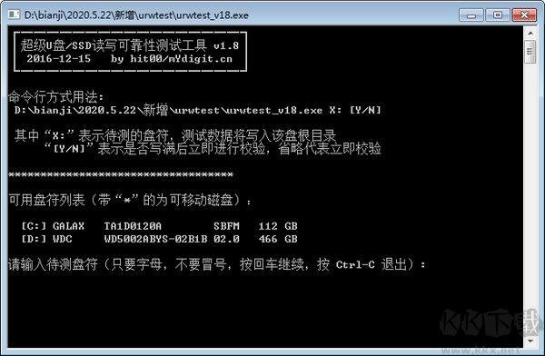 urwtest(U盘实际容量检测工具)