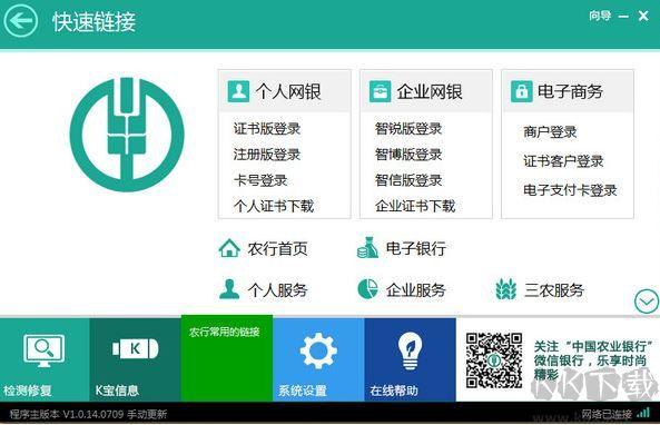 中国农业银行网银助手