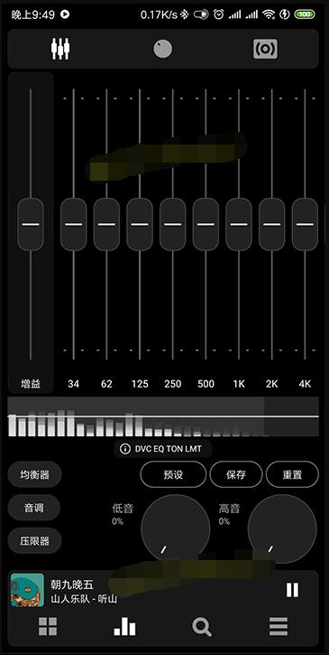 PowerAmp(音乐播放器)