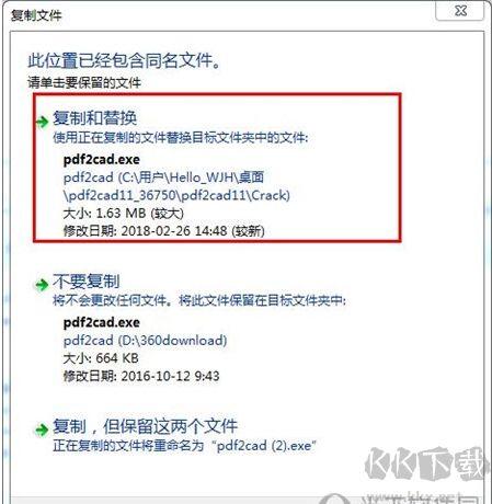 pdf2cad(PDF转DWG转换器)