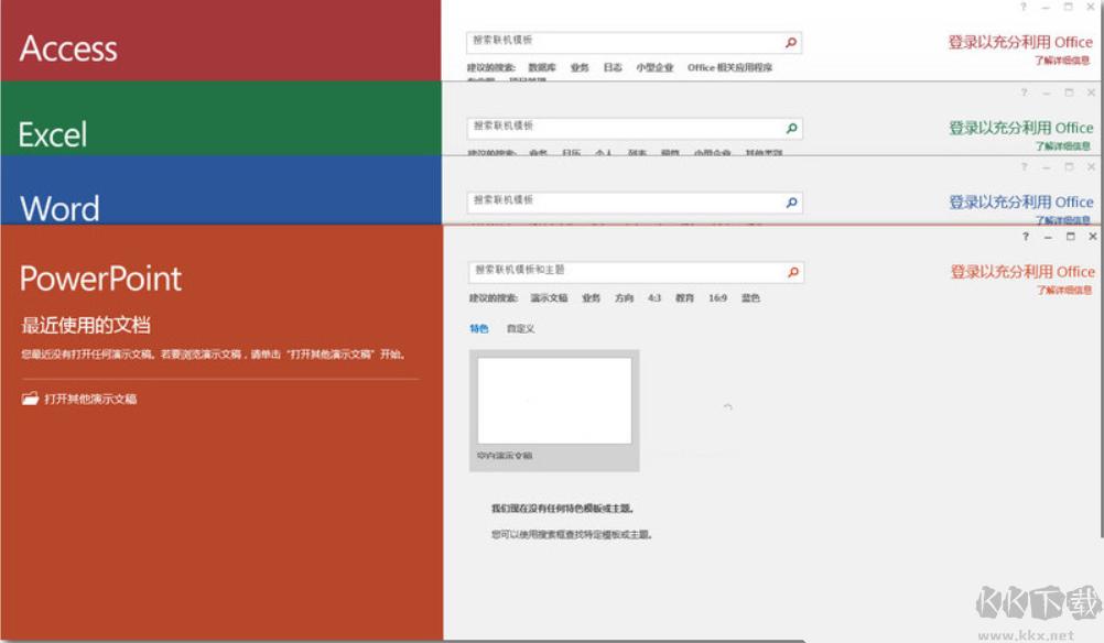 Office2017简体中文破解版