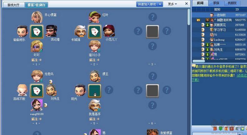 淮安掼蛋游戏大厅 v3.0官网最新版