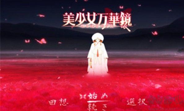 美少女万华镜5全CG存档 v1.0破解版