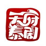 天府泰剧APP v2.2.0最新安卓版
