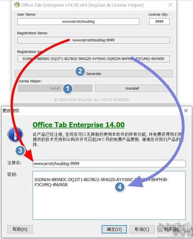 OfficeTab14中文版(Office多标签插件)