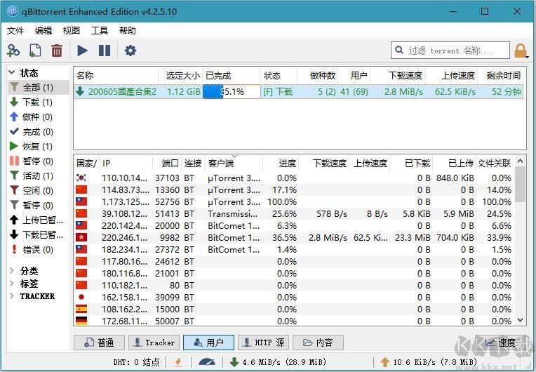 BT下载软件(qBittorrent绿色增强版)