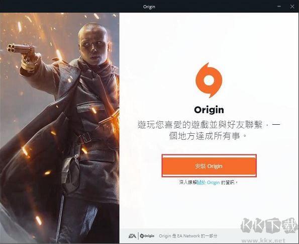 Origin游戏平台 10.5.67.39100官网版