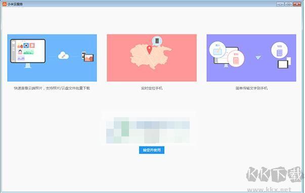 小米云服务电脑版