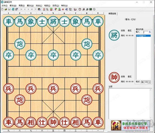 象棋巫师 免安装版