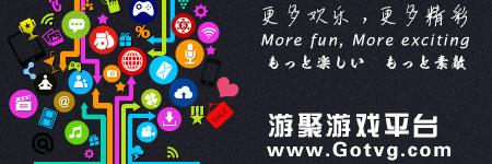 聚游游戏平台官网 最新版
