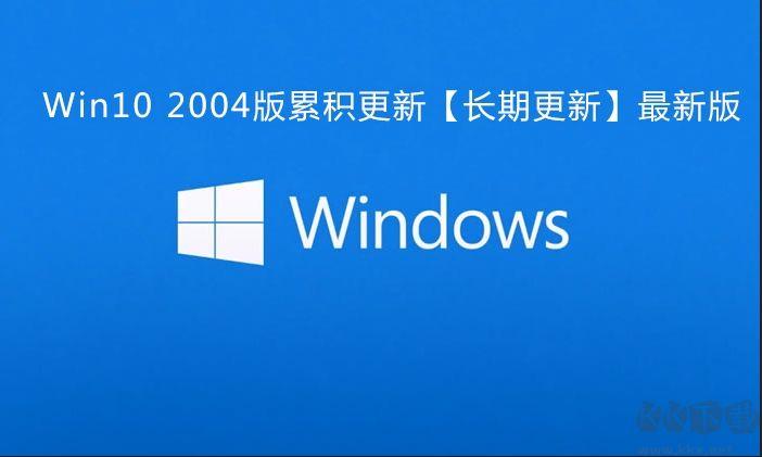 Win10 2004累积更新