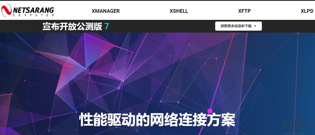 Xmanager 7