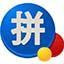 微软拼音输入法 2020官方版