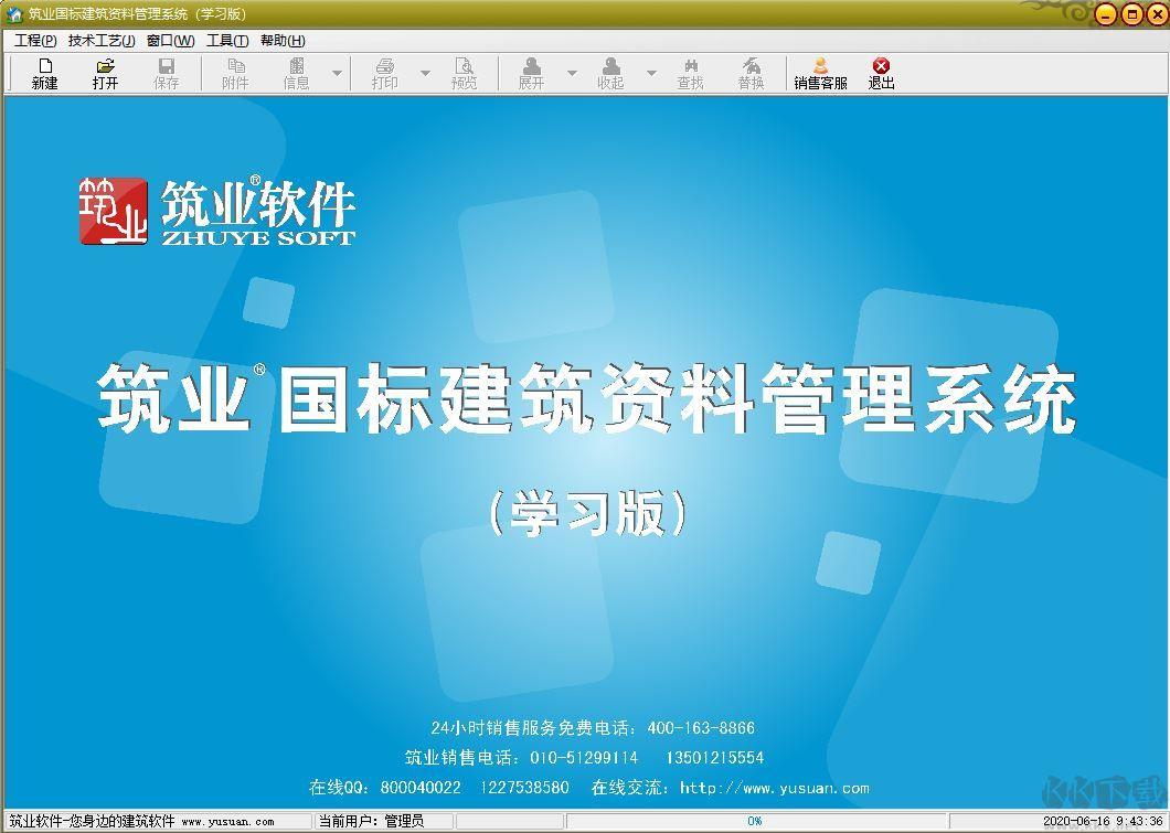 筑业国标建筑资料管理系统