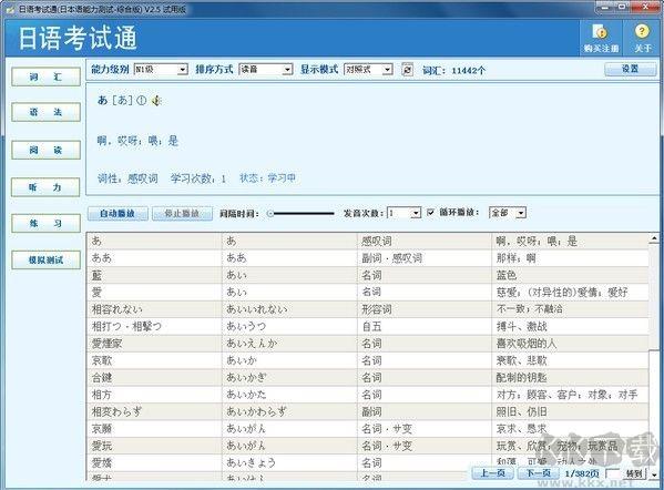 日语考试通