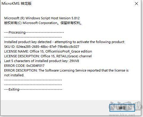 "Office使用KMS激活报错""0xC004F017""解决方法"