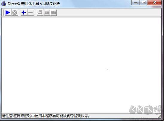 D3DWindower破解版 绿色中文版
