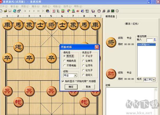 象棋旋风软件