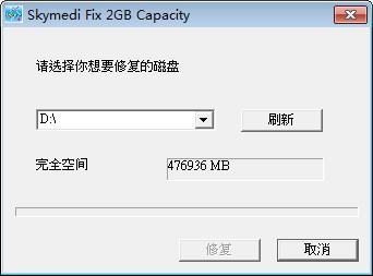 SDFix2G(SD卡修复工具)