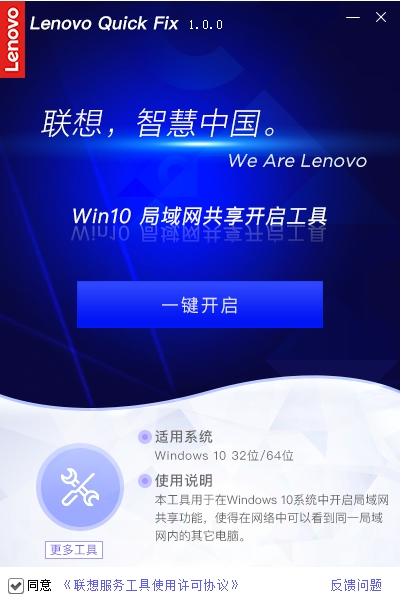 Win10局域网共享开启工具