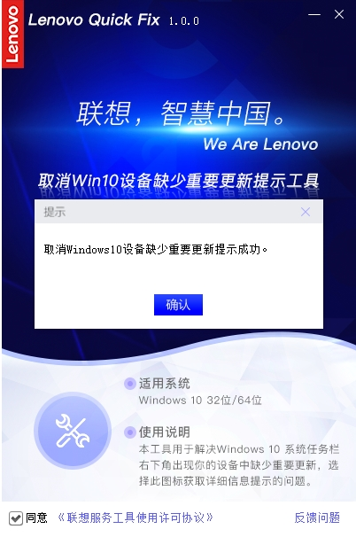 Win10你的设备缺少重要更新取消工具