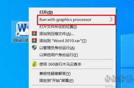 Run with graphics processor菜单是什么?怎么去掉删除?