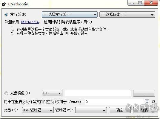 unetbootin中文版