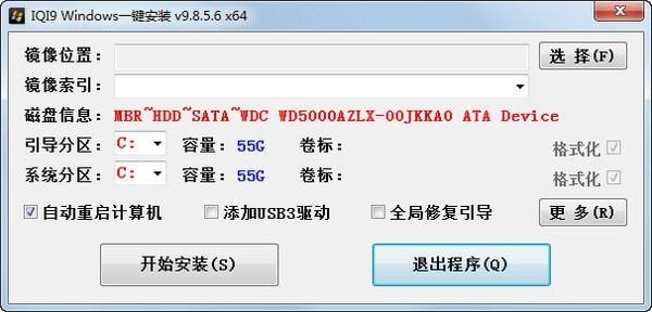 iqi9 windows一键安装器