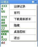童心圆记牌器 v1.0绿色版