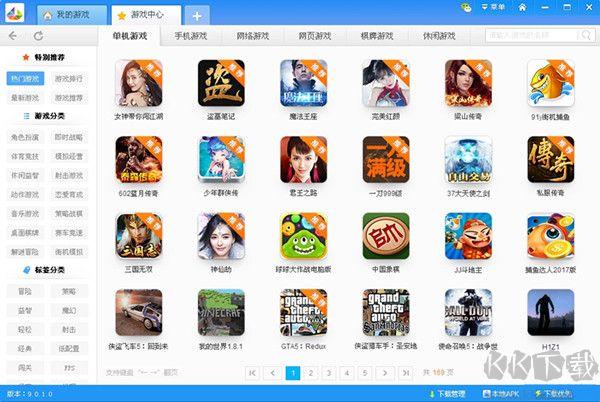 乐游游戏盒 v9.0.0.3官网版