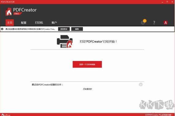 pdfcreator虚拟打印机