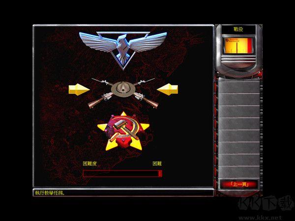 命令与征服:红色警戒2 汉化中文版