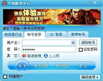 中国游戏中心大厅 v2020官网版
