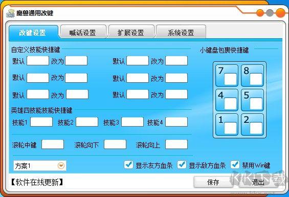 魔兽争霸改键器 免安装版