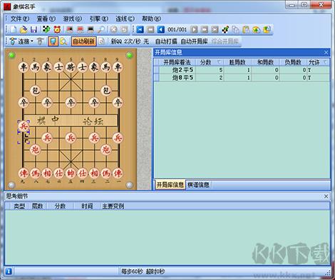 象棋名手电脑破解版 v9.3