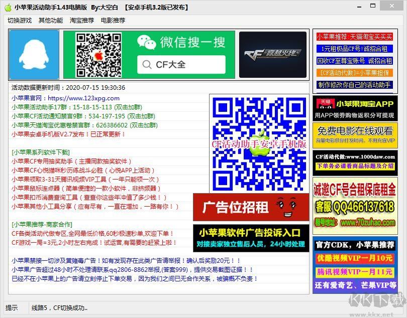 CF小苹果活动助手 v1.51最新版