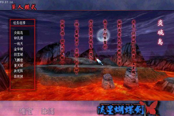 流星蝴蝶剑单机游戏 v9.07完整版