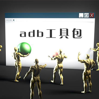 cofface adb工具包 v7.1最新版