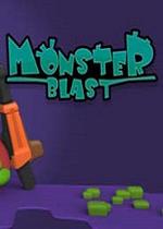 怪物爆炸修改器 免安装版