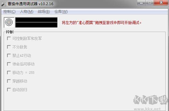 三国志曹操传修改器 v10.2.16多功能版