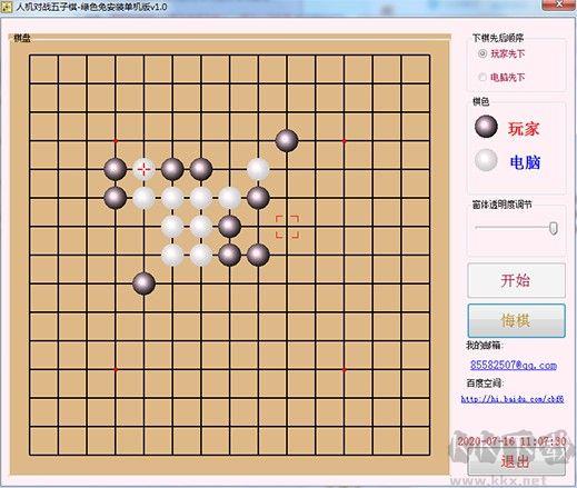 五子棋大师 免安装版