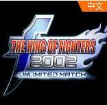 拳皇2002风云再起 破解版