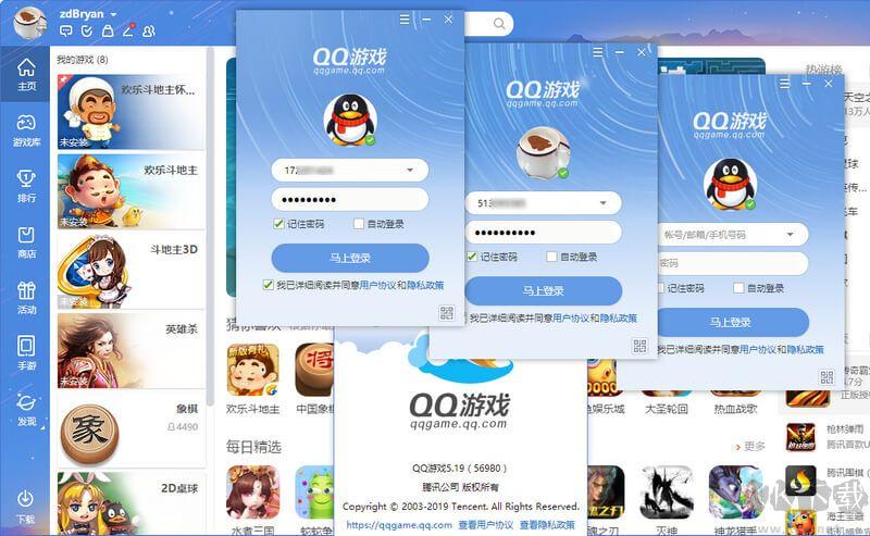 QQ游戏多开版 v5.31绿色特别版