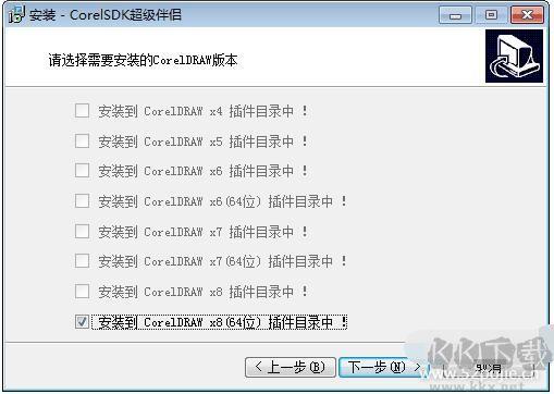 CorelSDK超级伴侣插件