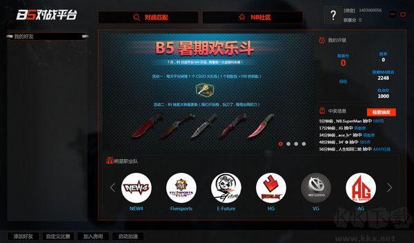 B5对战平台 v5.0官网版