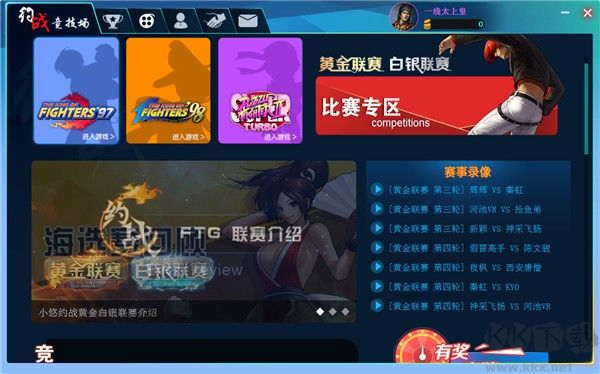 约战竞技场 v1.9.0电脑版